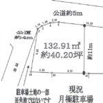 区画図 土地面積132.91㎡(約40.20坪)