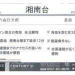 【販売予定】売地 湘南台駅徒歩12分  全3区画