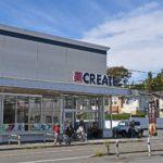 クリエイトSD茅ヶ崎みずき店 近くに人気のベーグル屋さん、公園、ミニストップなどもあります。(周辺)