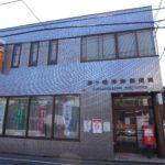茅ヶ崎海岸郵便局(周辺)